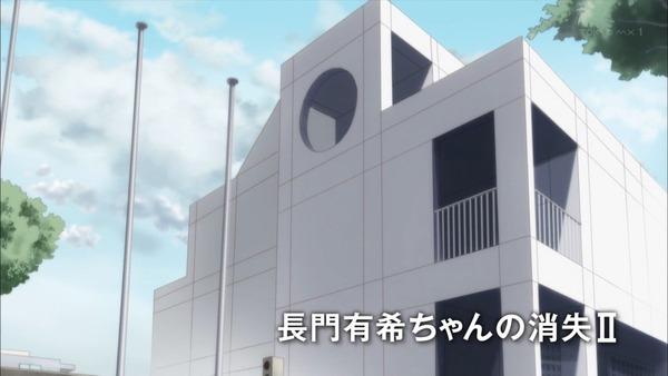 長門有希ちゃんの消失 (4)