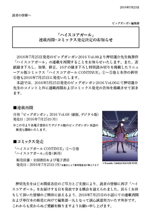 「ハイスコアガール」 (2)