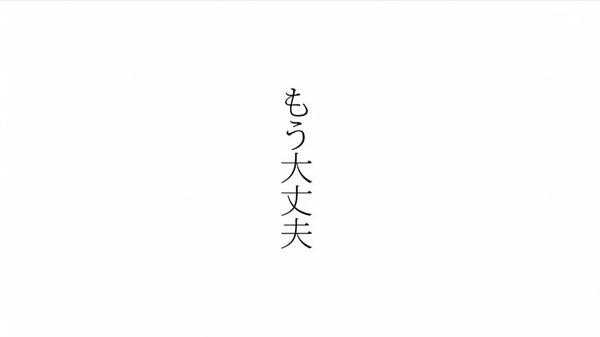 「クズの本懐」12話 (41)
