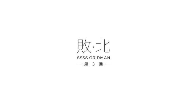 「SSSS.GRIDMAN(グリッドマン)」3話 (6)