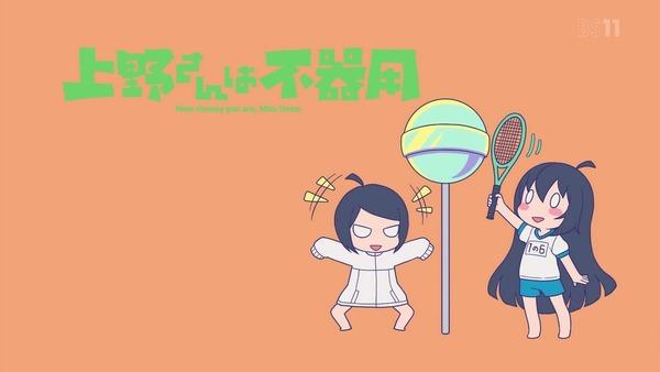 「上野さんは不器用」9話感想 (36)