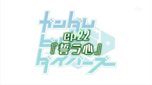 「ガンダムビルドダイバーズ」22話 (6)