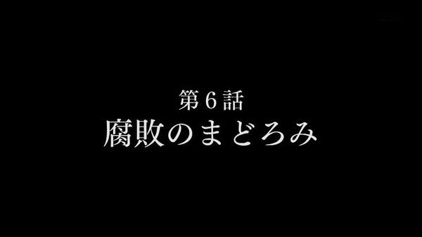 フルメタ4期 5話感想 (59)