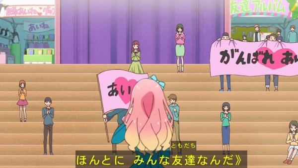 「アイカツフレンズ!」9話感想 (86)