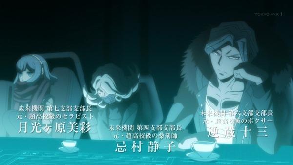ダンガンロンパ3 希望ケ峰学園 未来編 (20)