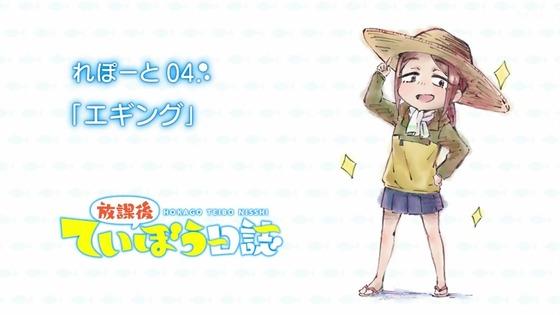 「放課後ていぼう日誌」第4話感想 画像  (38)