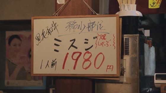 「孤独のグルメ Season9」9期 5話感想 (60)