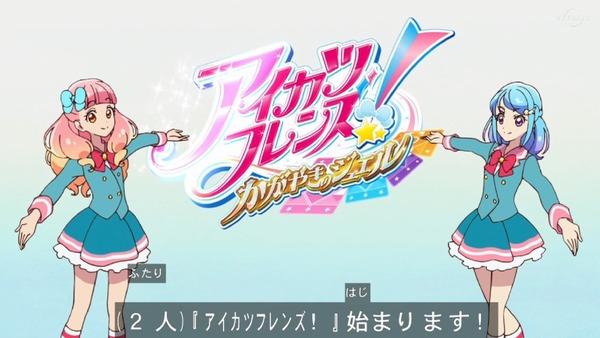「アイカツフレンズ!」69話感想 (1)