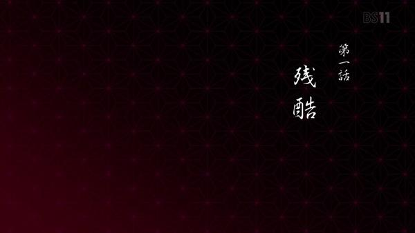 「鬼滅の刃」第1話感想  (42)