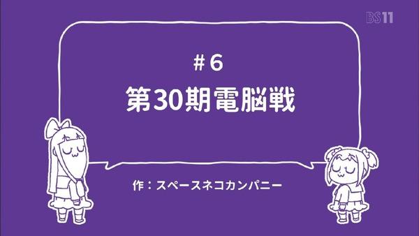 「ポプテピピック」6話 (6)