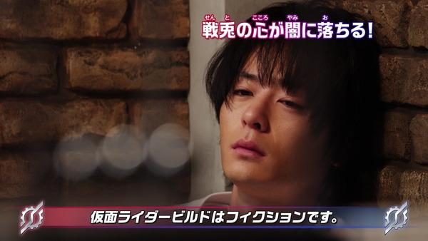 「仮面ライダービルド」20話 (47)
