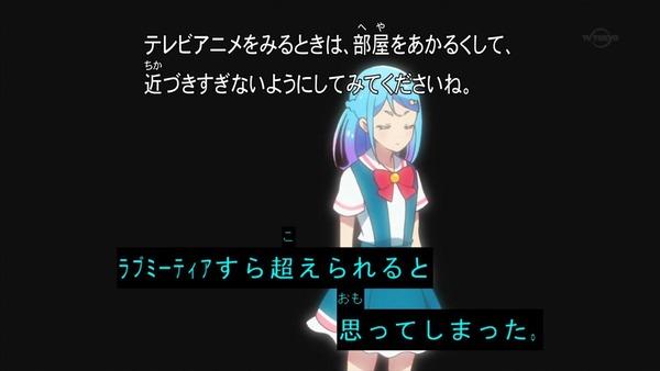 「アイカツフレンズ!」29話感想 (2)