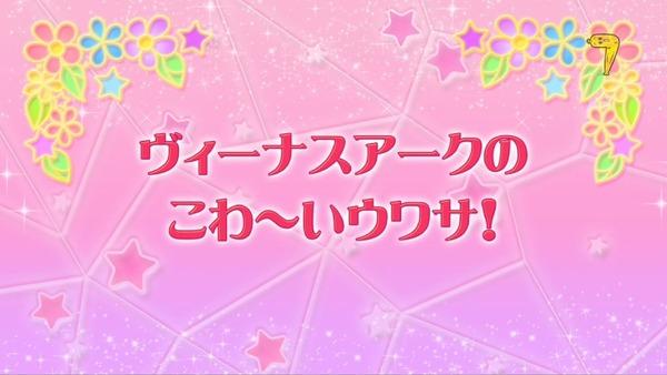 「アイカツスターズ!」第68話感 (11)