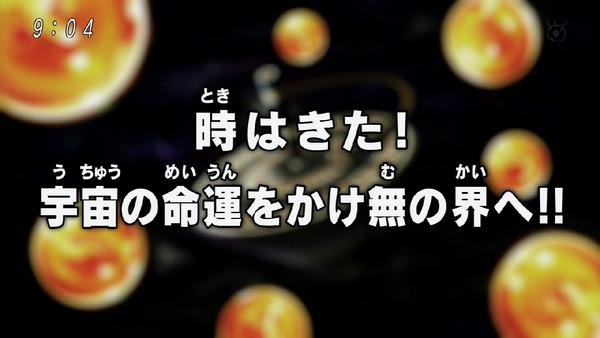 「ドラゴンボール超」96話 (1)
