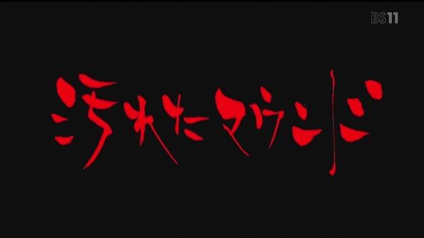 「地獄少女 宵伽」4期 7話 (7)