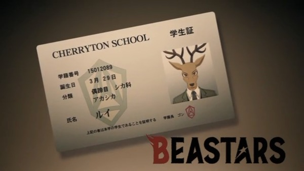 「BEASTARS」3話感想