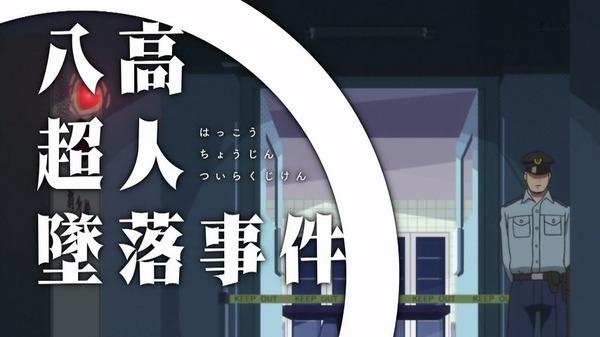 コンクリート・レボルティオ 超人幻想 (10)