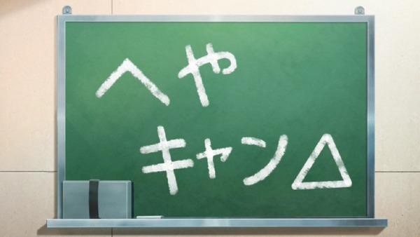 「ゆるキャン△」5話 (73)