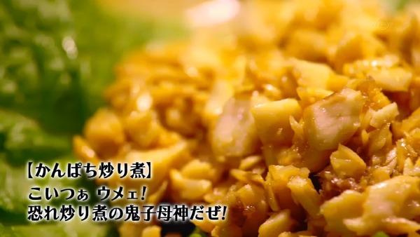 「孤独のグルメ」大晦日スペシャル 食べ納め!瀬戸内出張編 (34)