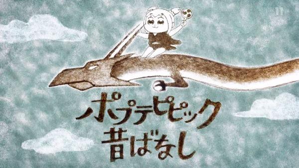 「ポプテピピック」11話 (23)