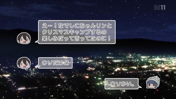 「ゆるキャン△」10話 (35)