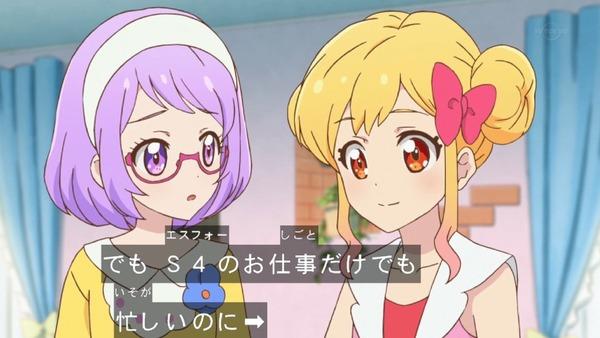 「アイカツスターズ!」第72話 (30)