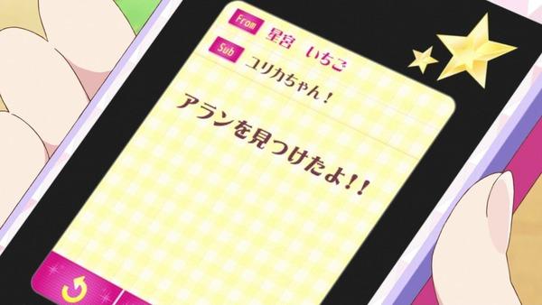 「アイカツスターズ!」第70話 (63)
