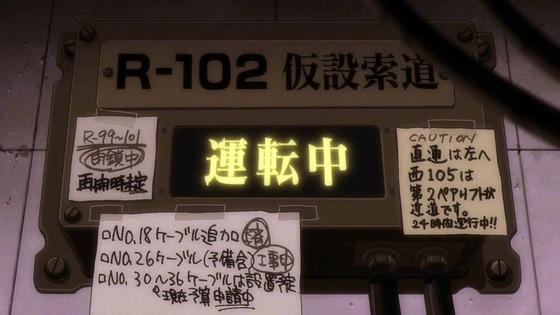 「ヱヴァンゲリヲン新劇場版序」感想 (239)