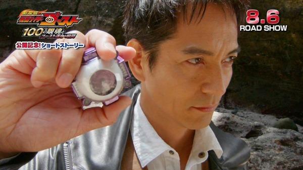「仮面ライダーゴースト」40話 (36)