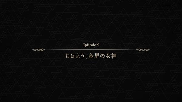 「FateGrand Order」FGO 9話感想 画像 (47)