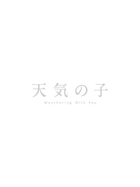「天気の子」コレクターズ・エディション 4K Ultra HD 同梱5枚組
