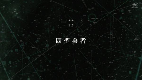 「盾の勇者の成り上がり」18話感想 (89)