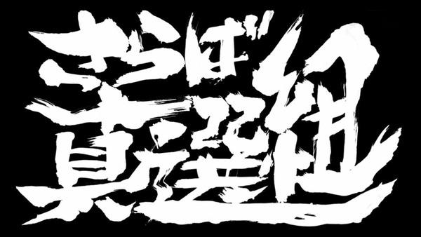 「銀魂゜」51話(316話)感想 (5)