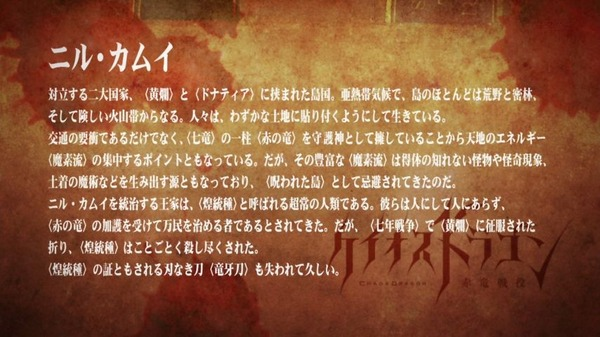 ケイオスドラゴン 赤竜戦役 (22)