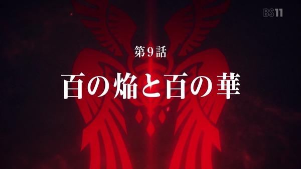 「FateApocrypha」9話 (47)
