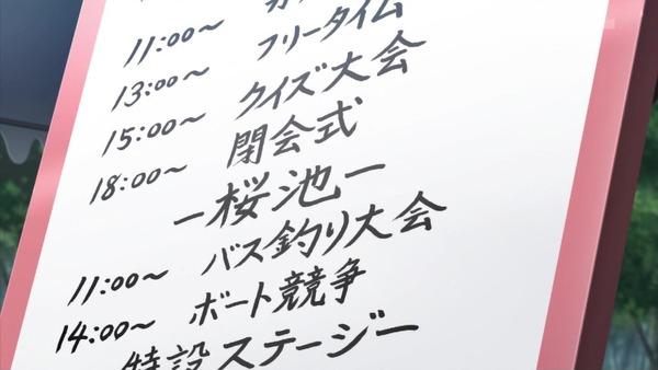 「サクラクエスト」13話 (15)