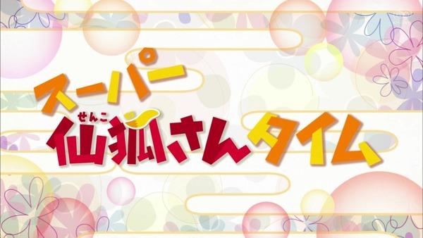 「世話やきキツネの仙狐さん」1話感想 (53)