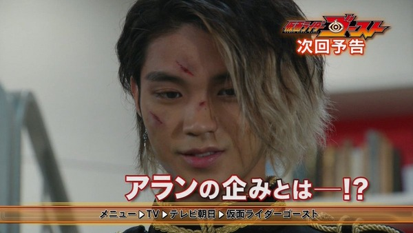 「仮面ライダーゴースト」24話感想 (38)