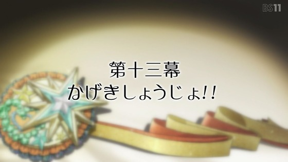 「かげきしょうじょ!!」12話感想 (89)