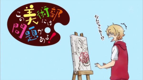 「この美術部には問題がある!」5話 (24)