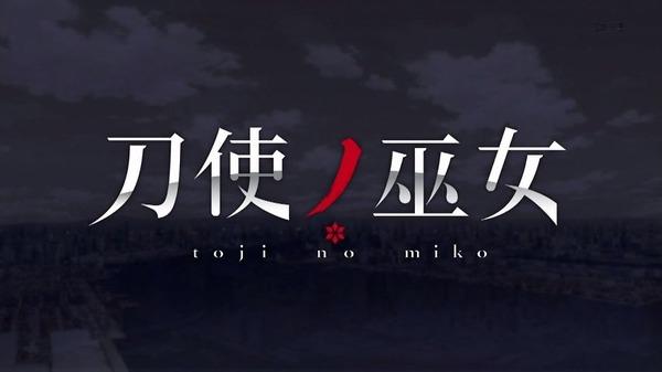 「刀使ノ巫女」24話(最終回)感想 (5)