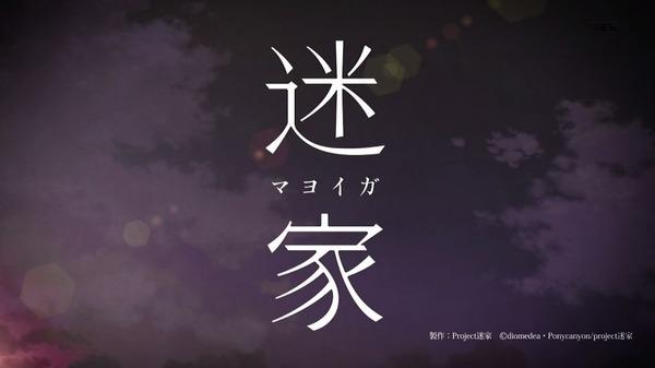 「迷家-マヨイガ-」1話感想 (58)