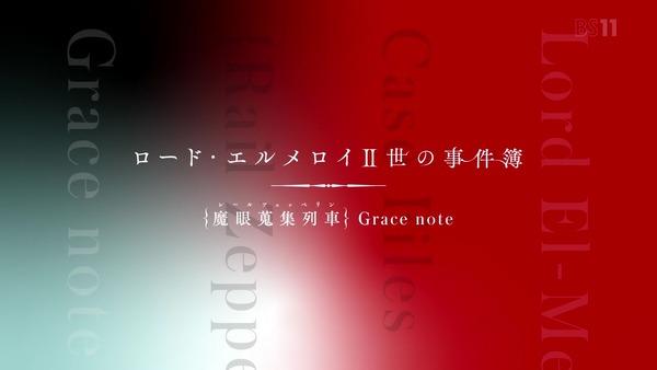 「ロード・エルメロイII世の事件簿」1話感想 (30)
