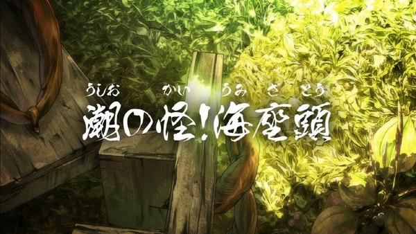 「ゲゲゲの鬼太郎」6期 16話感想 (3)