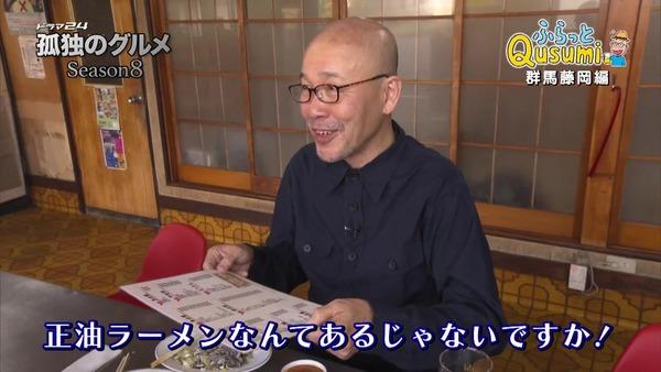 「孤独のグルメ Season8」5話感想 (163)