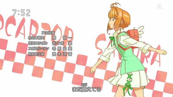 「カードキャプターさくら クリアカード編」8話 (76)