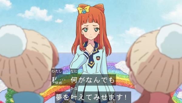 「アイカツスターズ!」第45話 (58)