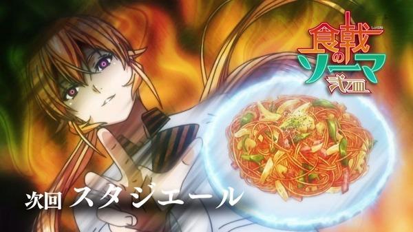 「食戟のソーマ 弐ノ皿(2期)」 (71)