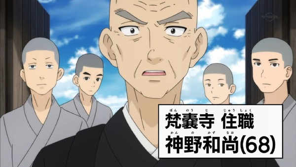 「斉木楠雄のΨ難」2期 21話感想 (25)