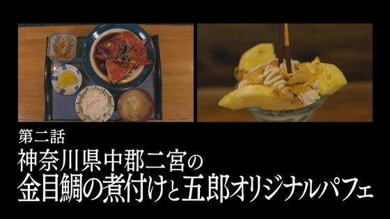 「孤独のグルメ Season9」2話感想 (15)